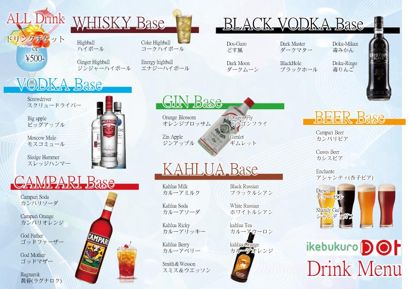 ikebukuro-dot-menu