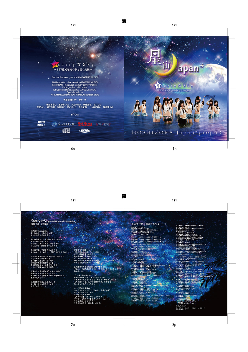 星宙Japan starry 4P dvdya-2tsuori4pjk-[更新済み]