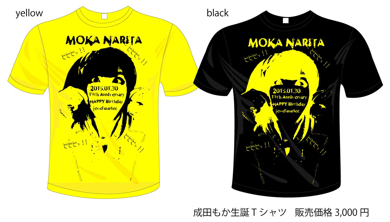 成田生誕Tシャツサムネイル