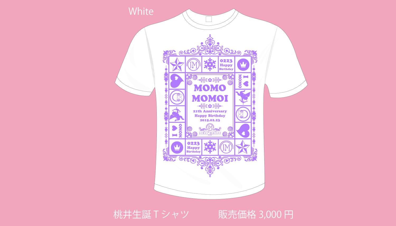 桃井生誕Tシャツサムネイル