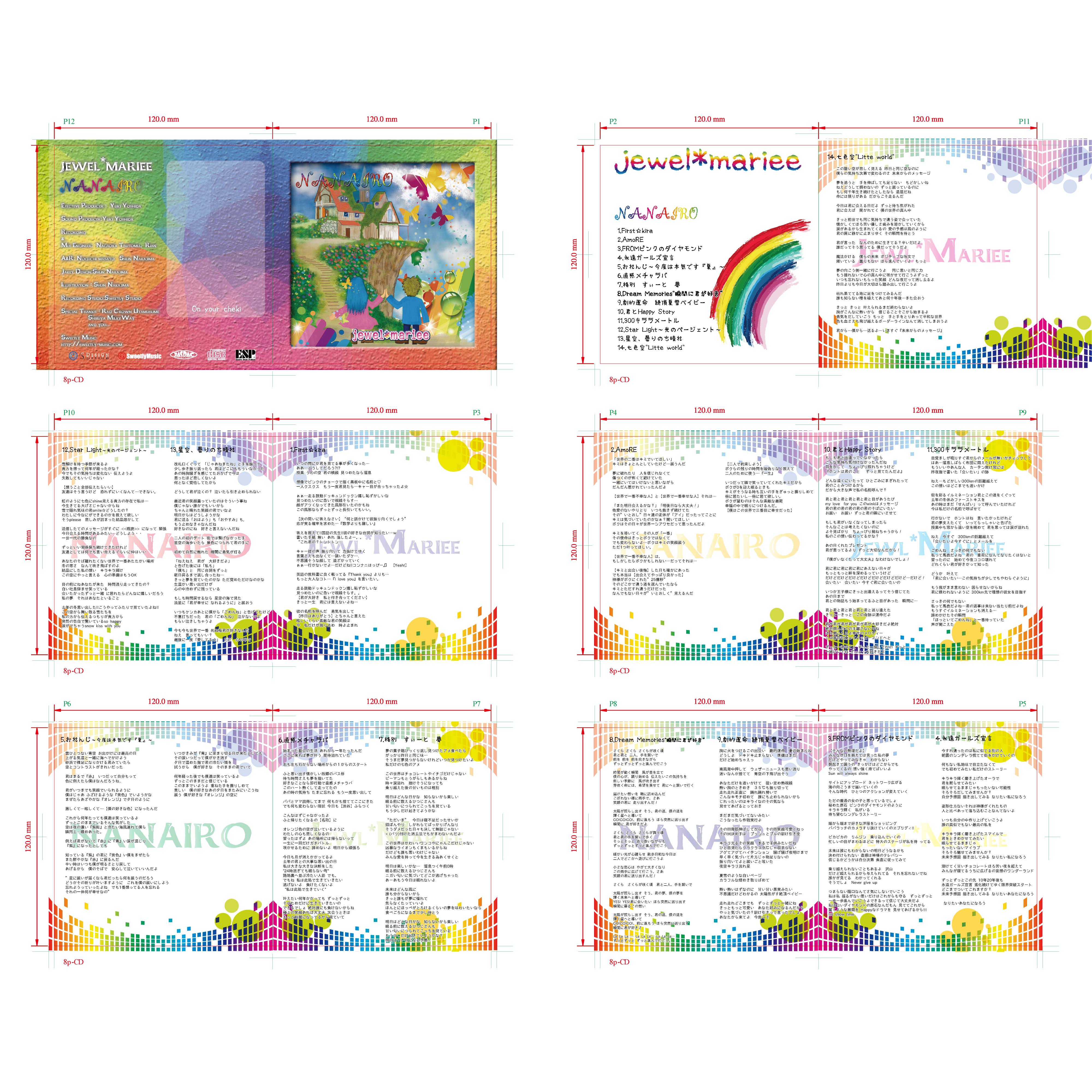 12p-CD-[更新済み]