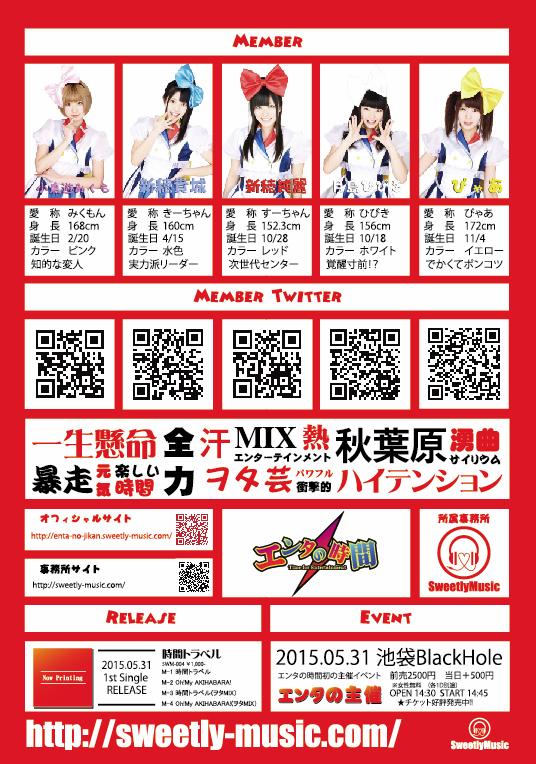SnapCrab_NoName_2015-5-14_16-58-45_No-00