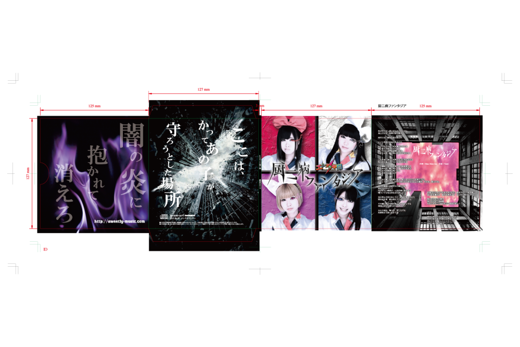4P-SLEEVE-1-DISC-[更新済み]