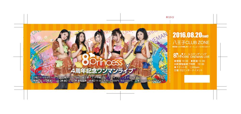 チケット54・170-[アウトライン済み改]